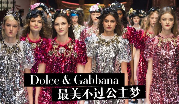 米兰时装周 Dolce & Gabbana:最美不过公主梦