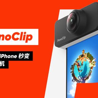 抖音神器,PanoClip让你的iPhone秒变全景相机
