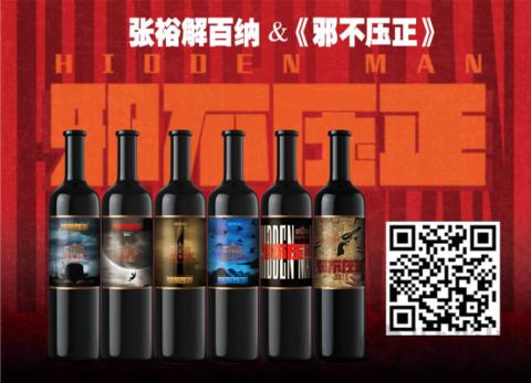 观看姜文《邪不压正》新姿势 一杯红酒最匹配