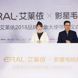 艾萊依簽約毛曉彤成為其2018品牌形象大使
