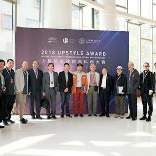 2018上格獎全球時尚科創大賽決賽圓滿落幕