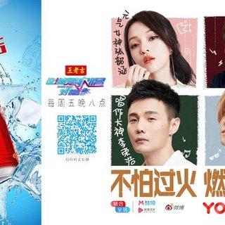王老吉x《這就是歌唱對唱季》:整合思維為娛樂營銷帶來什么新變化