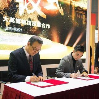 品源文華旗下金色之城代表大英博物館同中國工藝集團達成深度合作