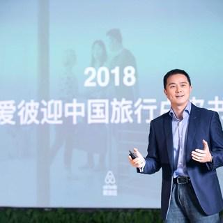 2018年下半年Airbnb爱彼迎中国业务预计增长近3倍,发展势头强劲