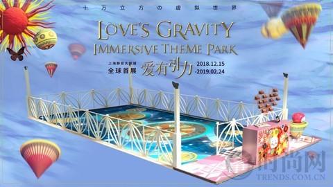 """魔都最高级的约会方式,""""爱有引力""""全球首展登陆上海静安大悦城"""