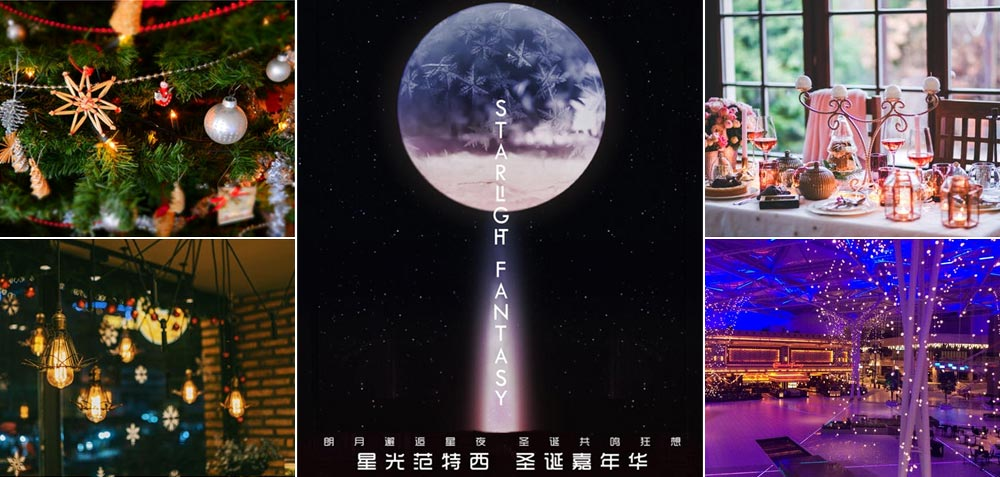 星光范特西,圣誕嘉年華!2018年12月21日,閃耀時尚之夜