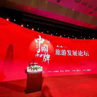 中央媒體促進旅游品牌升級  2018中國品牌旅游發展論壇在京召開