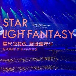 2018星光范特西,時尚嘉年華,邂逅星愿之夢