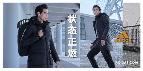 "探索酷潮型格 点燃冬日""零度型动""—— adidas Winter Jacket羽绒茄克系列全新上市"