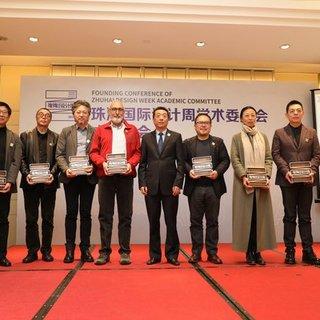 珠海国际设计周学术委员会成立大会顺利召开