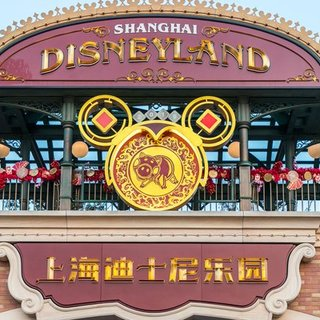 上海?#40092;?#23612;度假区开启新?#33322;?#24198;,为传统年俗体验更添神奇