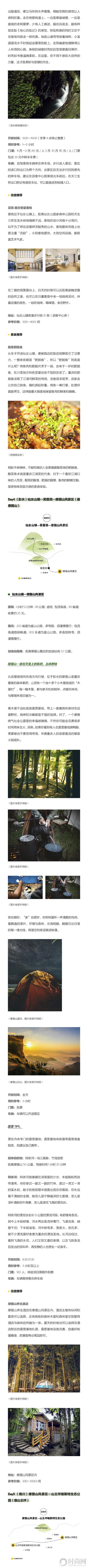 渝东南——让身心住进野外,尽享野奢真趣