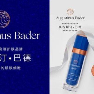 德国革命性高端护肤品牌Augustinus Bader奥古斯汀-巴德即将来华