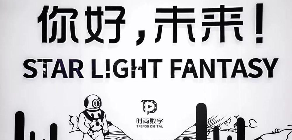 """""""星光范特西·你好,未来!""""主题活动圆满闭幕"""