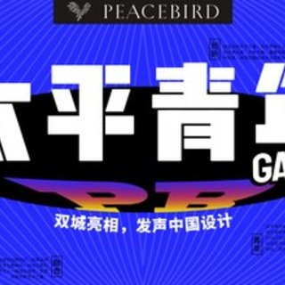 太平鸟2019国际双城时装周计划正式启动