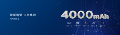 """4800万超广角三摄+全视屏,华为畅享10 Plus""""新实力派""""强悍登场!"""