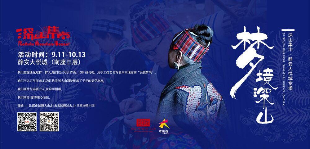深山集市、日本太鼓表演登陆上海静安大悦城,当夏天台节展览演出精彩纷呈!
