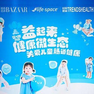 2019蓝气球行动在京启幕  时尚芭莎、时尚健康携手Life-Space一同关爱儿童肠道健康