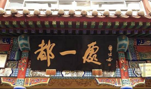 """寻访""""舌尖儿上的非遗"""",在京城打卡""""乾隆爷同款""""烧麦"""