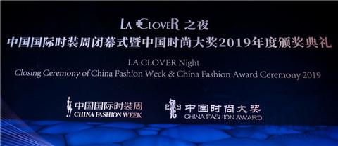 荣耀加冕,中国服装迎来技术时代