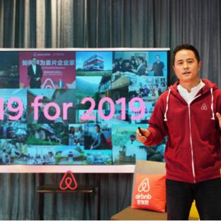 提速中国,Airbnb爱彼迎中国盘点2019年19个高光时刻!