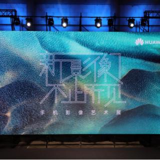 百人共绘跨年巨制,绽放影像艺术大展,华为MatePad Pro科技赋能艺术创造