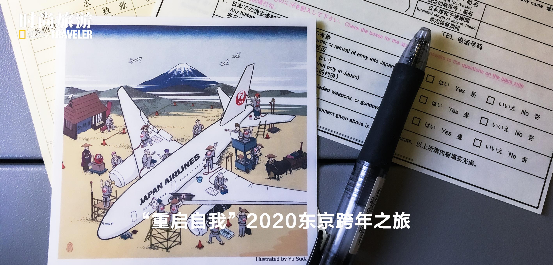 """""""重啟自我""""2020東京跨年之旅"""