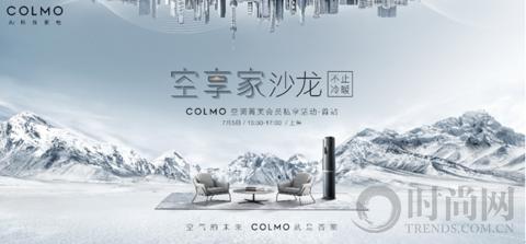 COLMO空调 • 空享家沙龙申城盛大开幕  高端创意橱窗开启家电行业先河