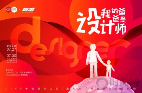 CIFF广州 | 来,先mark下这波7月中国家博会的精华看点!