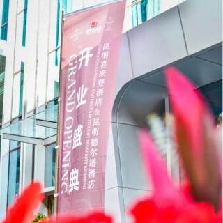 昆明喜来登酒店和昆明德尔塔酒店盛大启幕,万豪国际集团在中国西南区持续拓展!