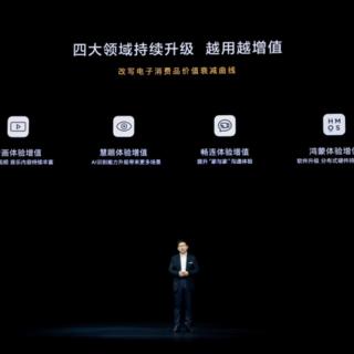"""新一代华为智慧屏V系列重磅来袭 驱动电子消费品""""越用越增值""""体验"""