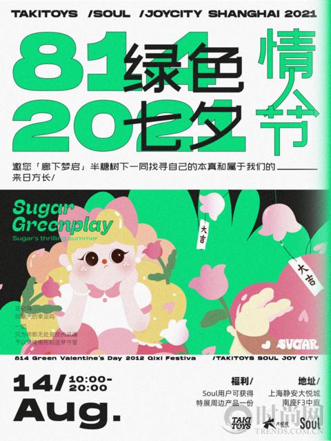 「Sugar半糖·夏令时」主题特展即将启幕,引发夏日的一万种联想